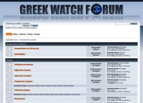 greekwatchforum.gr