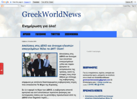 greekworldnews.blogspot.com