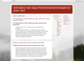 green-card-zelenaya-karta.blogspot.ru