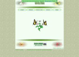 green-flora.com