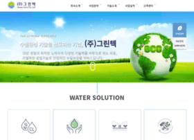green-tech.co.kr