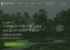 greenbrothers.ru