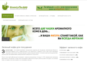 greencoffee800.su