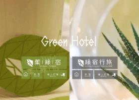 greenhotel.com.tw