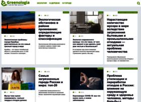 greenologia.ru