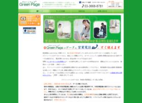 greenpage.nipponsoft.co.jp