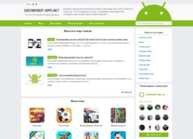 greenrobot-apps.net
