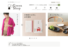 greenshop.co.jp