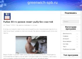 greenwich-spb.ru
