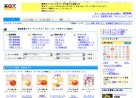 greeting.rakuten.co.jp