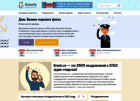 greets.ru