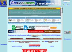 grevenanews.gr