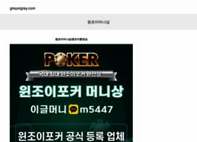 greyorgray.com