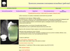 gribi2007.narod.ru