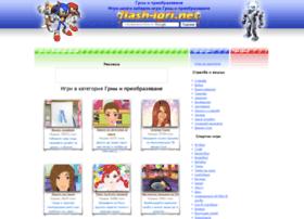 grim-i-preobraziavane.flash-igri.net