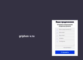 griphon-v.ru