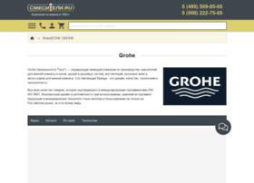 groheshop.ru