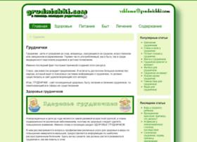 grudnichki.com