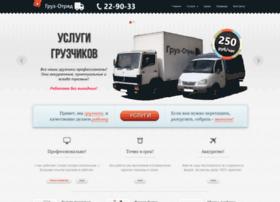 gruz-otryad.ru