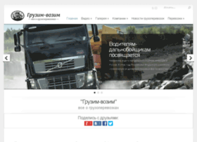 gruzoperevozkimoskva.com