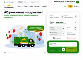 gruzovichkof.ru