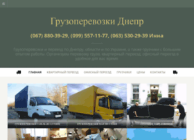 gruzovieperevozki.com.ua