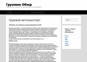 gruzovikobzor.ru