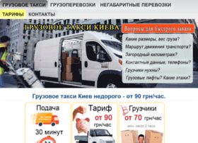gruzovoe-taksi.kiev.ua