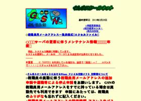gsn.ed.jp