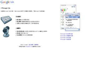 gtalk.com.cn