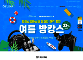 gtgear.co.kr
