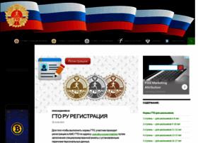 gto-normy.ru