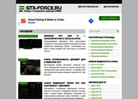 gtx-force.ru