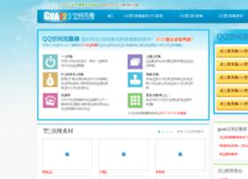 gua123.com