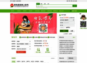 guahao.qingdaonews.com