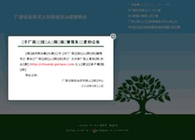 guangxi.chinahrt.com