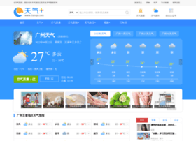 guangzhou.tianqi.com