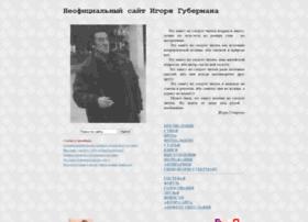 guberman.lib.ru