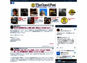 guccipost.jp