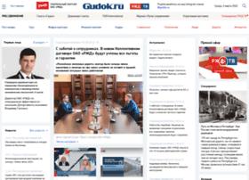 gudok.ru