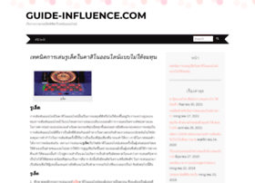 guide-influence.com