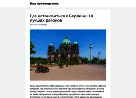 guide-israel.ru