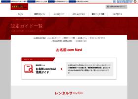 guide.onamae-server.com
