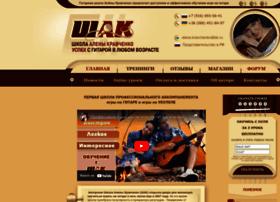 guitar-school.ru