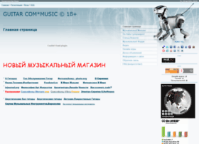 guitarcom.ru