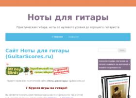 guitarscores.ru