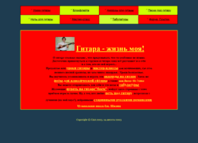 guitarshilin.ru