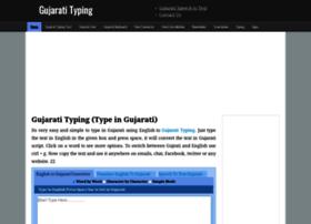 gujarati.indiatyping.com