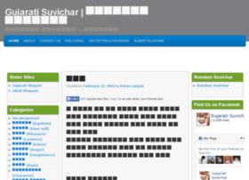 gujaratisuvichar.com