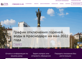 gukkrasnodar.ru